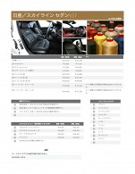 v37_4door_sedan_nissan_leather