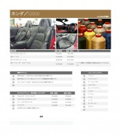 honda_s2000_leather_price