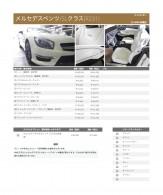 メルセデス・ベンツ AMG SLクラス/R231プライスリスト(ナッパレザー)
