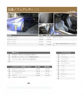 z33_nissan_leather