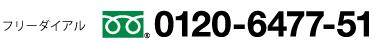 まずは相談してみる。0120-6477-51まで