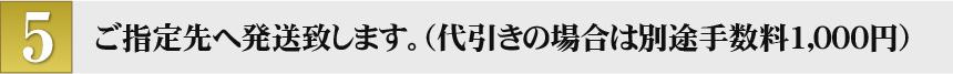 ご指定先へ配送代金1,000円(代引手数料込み)にて発送致します。