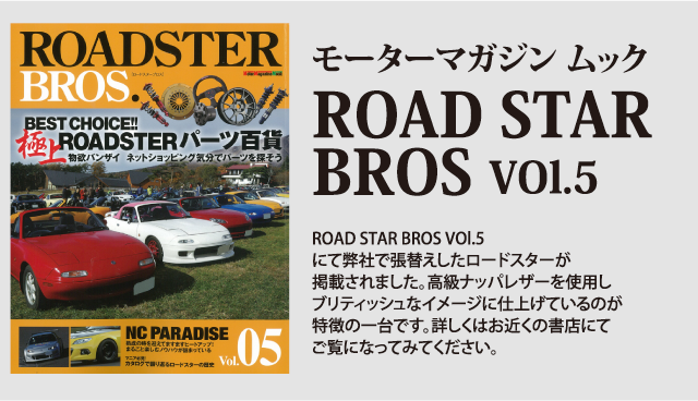 ROADSTARBROS vol.5