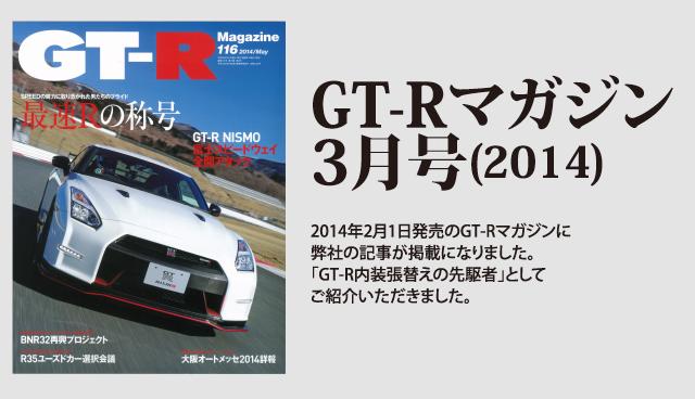 GT-Rマガジン3月号