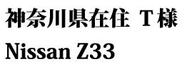 Nissan Z33